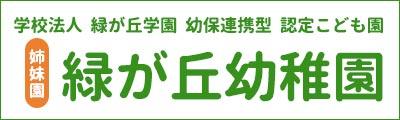 緑が丘幼稚園